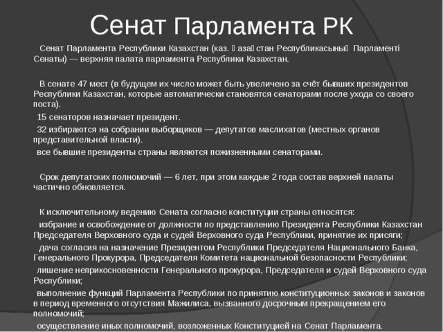 Сенат Парламента РК Сенат Парламента Республики Казахстан (каз. Қазақстан Рес...