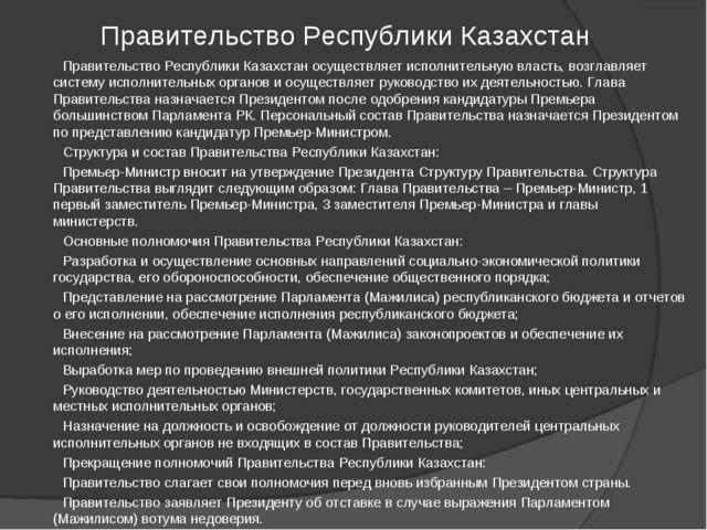 Правительство Республики Казахстан Правительство Республики Казахстан осущест...