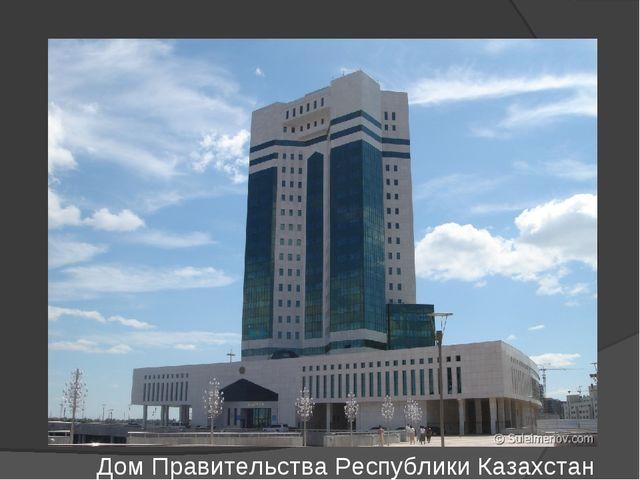 Дом Правительства Республики Казахстан