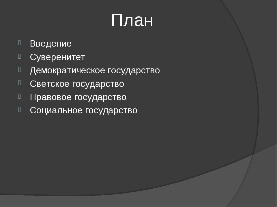 План Введение Суверенитет Демократическое государство Светское государство П...