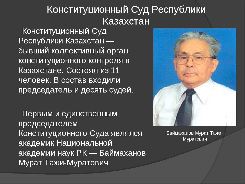 Конституционный Суд Республики Казахстан Конституционный Суд Республики Казах...