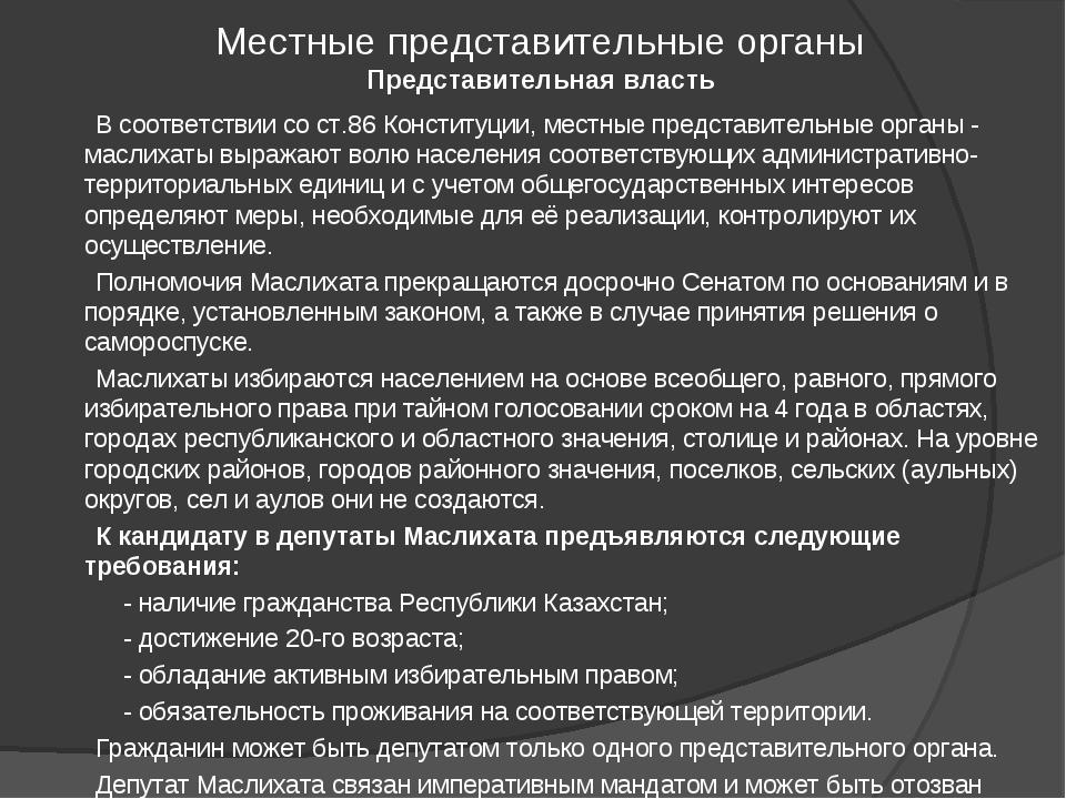 Местные представительные органы Представительная власть В соответствии со ст....