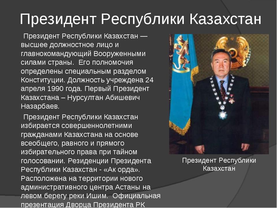 Президент Республики Казахстан Президент Республики Казахстан — высшее должно...