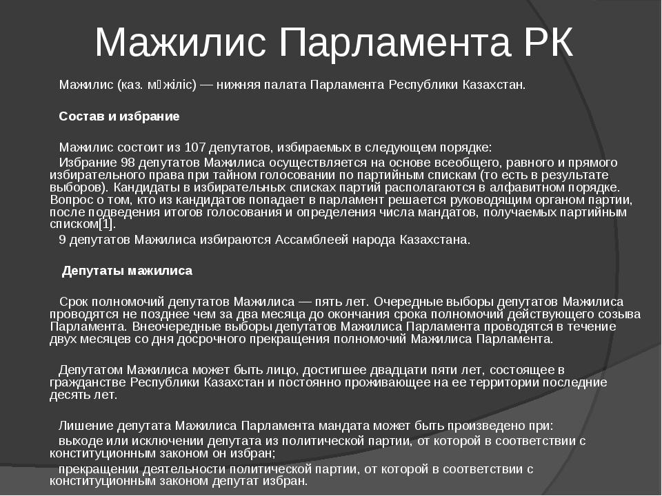 Мажилис Парламента РК Мажилис (каз. мәжіліс) — нижняя палата Парламента Респу...