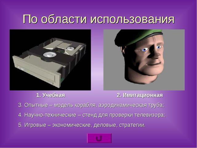 По области использования 1. Учебная 2. Имитационная 3. Опытные – модель кораб...