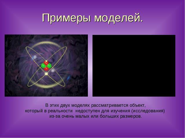 Примеры моделей. В этих двух моделях рассматривается объект, который в реальн...