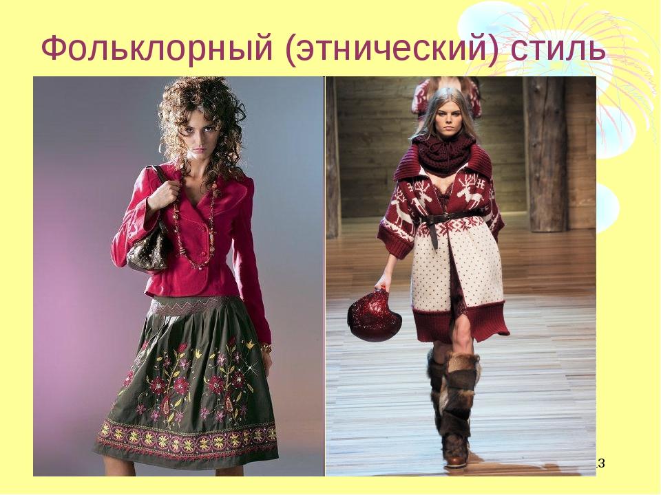 * Фольклорный (этнический) стиль