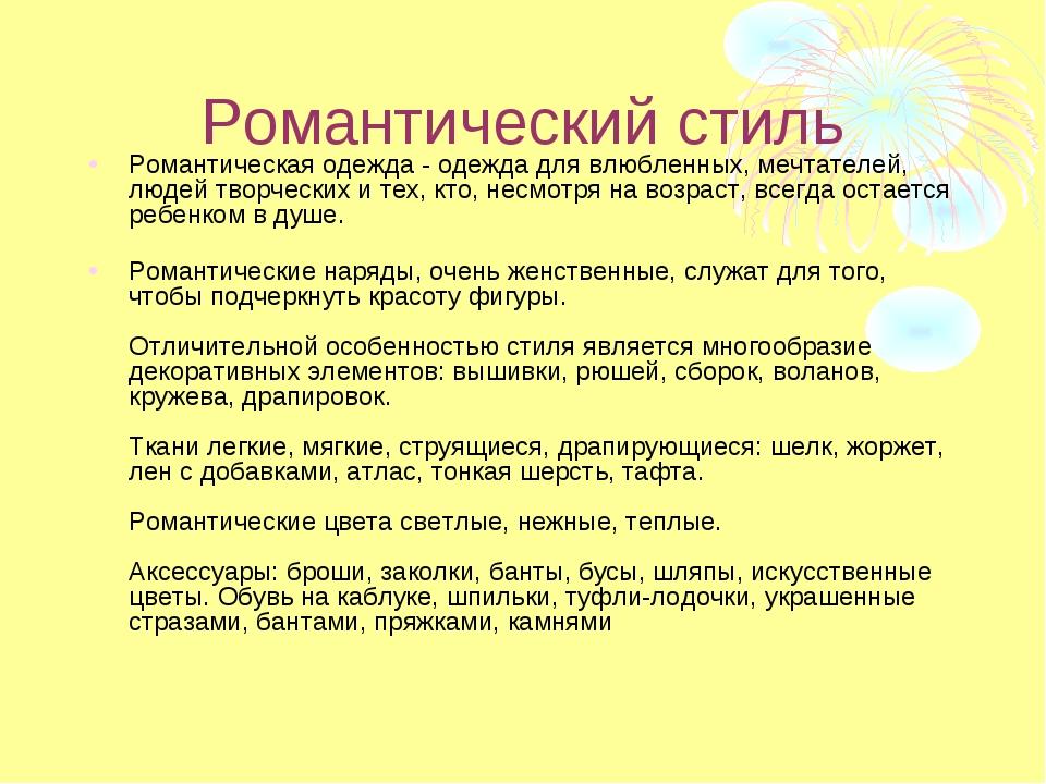 Романтический стиль Романтическая одежда - одежда для влюбленных, мечтателей,...