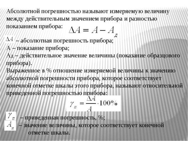 Абсолютной погрешностью называют измеряемую величину между действительным зна...