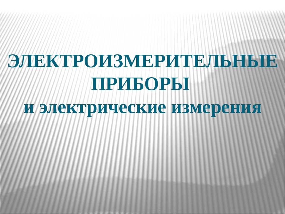 ЭЛЕКТРОИЗМЕРИТЕЛЬНЫЕ ПРИБОРЫ и электрические измерения