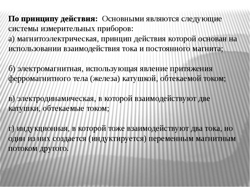 По принципу действия: Основными являются следующие системы измерительных приб...