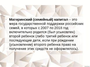 Материнский (семейный) капитал – это мера государственной поддержки российски