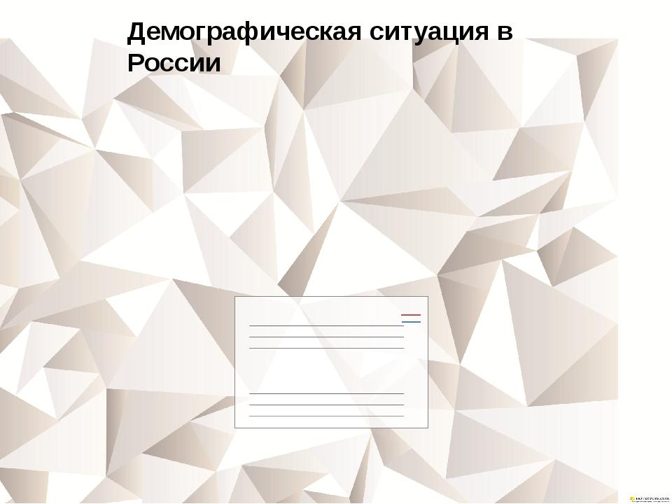 Демографическая ситуация в России