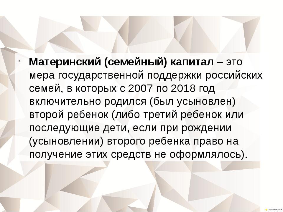 Материнский (семейный) капитал – это мера государственной поддержки российски...