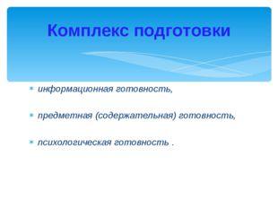 информационная готовность, предметная (содержательная) готовность, психологич