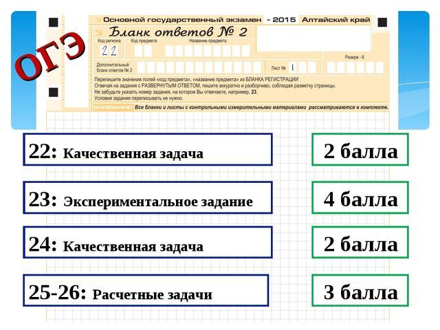 22: Качественная задача 2 балла 23: Экспериментальное задание 4 балла 24: Кач...