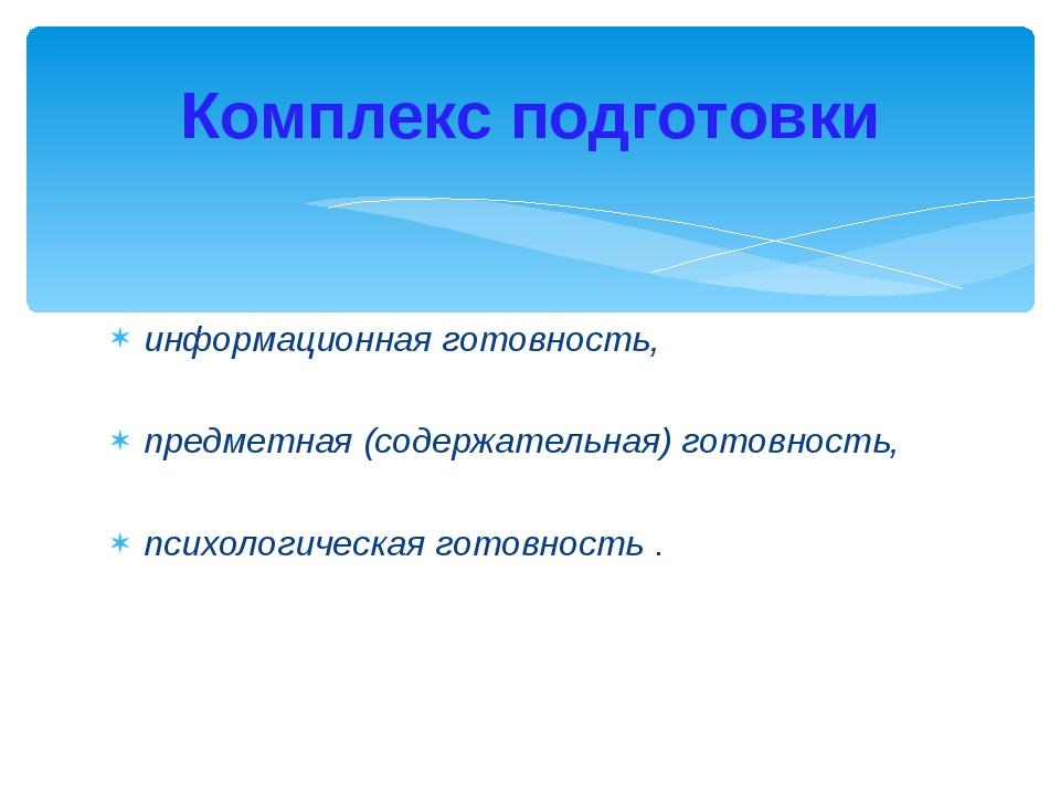 информационная готовность, предметная (содержательная) готовность, психологич...