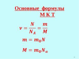 * Основные формулы М К Т