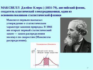 * МАКСВЕЛЛ Джеймс Клерк ( (1831-79), английский физик, создатель классической