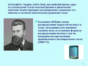 * БОЛЬЦМАН Людвиг (1844-1906), австрийский физик, один из основателей статист