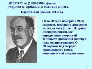 * ШТЕРН Отто (1888-1969), физик. Родился в Германии, с 1933 жил в США. Отто Ш