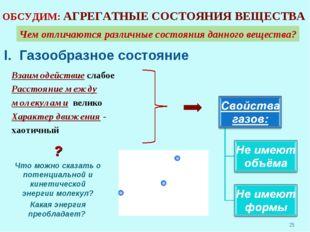 I. Газообразное состояние Взаимодействие слабое Расстояние между молекулами