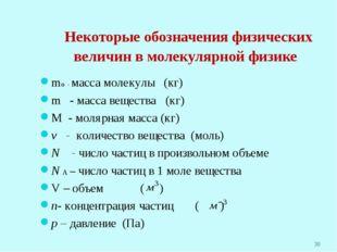 Некоторые обозначения физических величин в молекулярной физике mo - масса мо