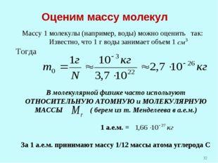 Оценим массу молекул * Массу 1 молекулы (например, воды) можно оценить так: И