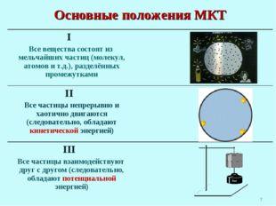 * Основные положения МКТ I Все вещества состоят из мельчайших частиц (молеку