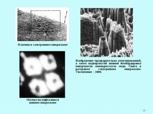 * Платина в электронном микроскопе Молекулы нафталина в ионном микроскопе Изо