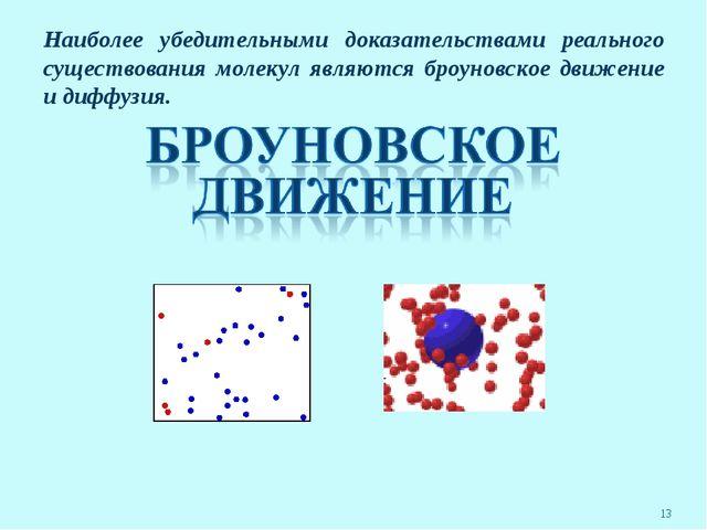 * Наиболее убедительными доказательствами реального существования молекул явл...