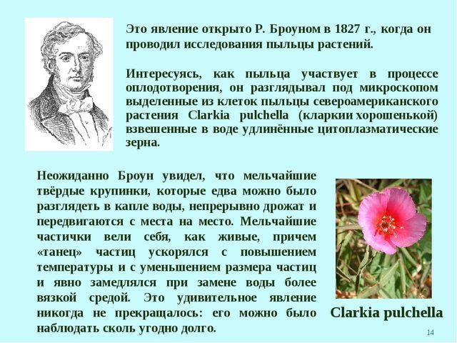 * Это явление открытоР. Броуномв 1827 г., когда он проводил исследования пы...