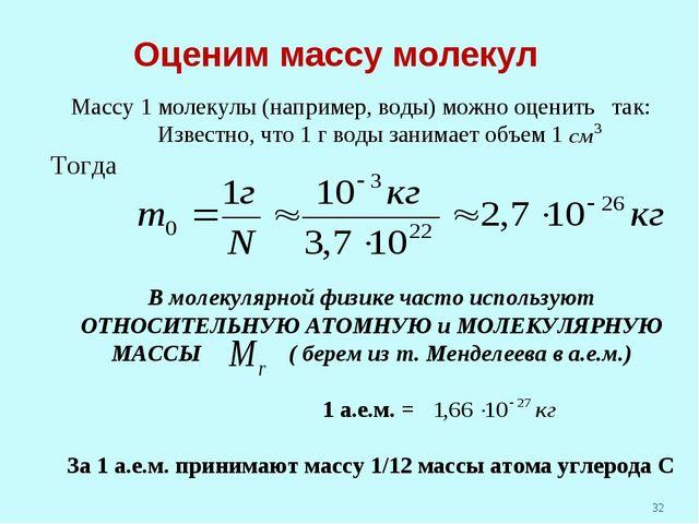 Оценим массу молекул * Массу 1 молекулы (например, воды) можно оценить так: И...