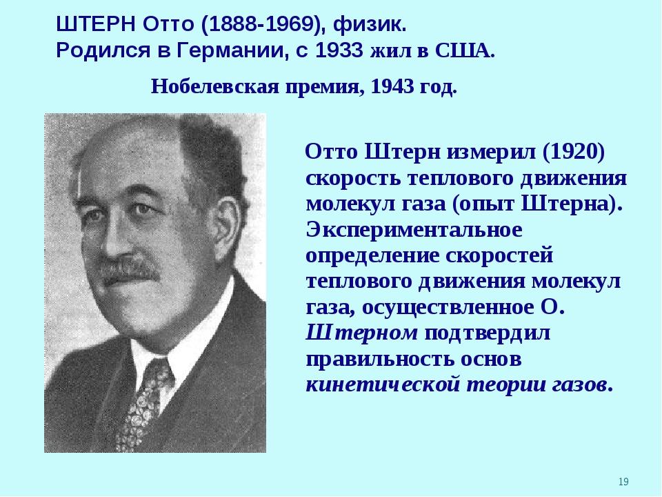 * ШТЕРН Отто (1888-1969), физик. Родился в Германии, с 1933 жил в США. Отто Ш...