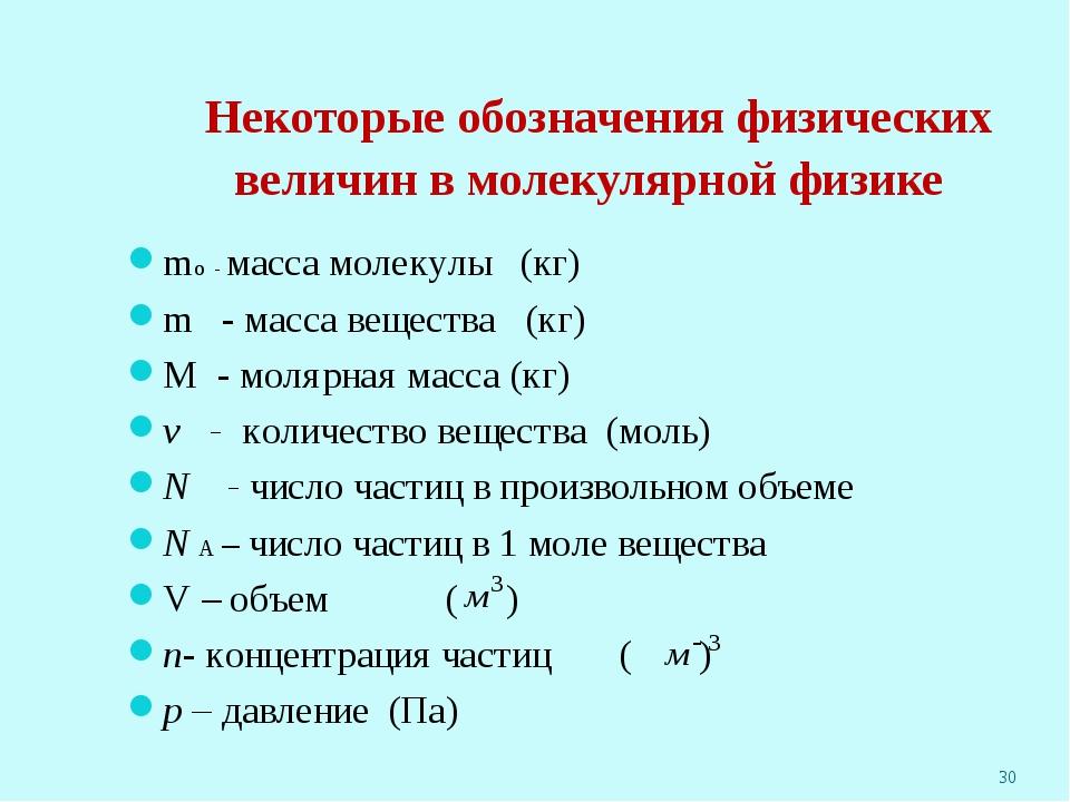 Некоторые обозначения физических величин в молекулярной физике mo - масса мо...