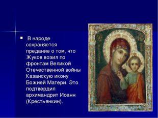 В народе сохраняется предание о том, что Жуков возил по фронтам Великой Отеч