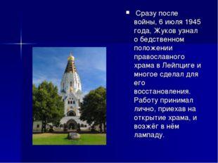 Сразу после войны, 6 июля 1945 года, Жуков узнал о бедственном положении пра