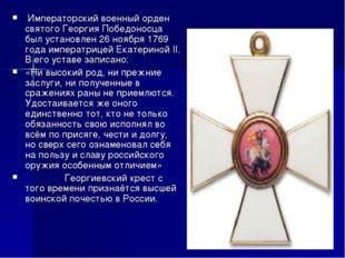 Императорский военный орден святого Георгия Победоносца был установлен 26 но