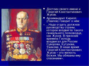Достоин своего имени и Георгий Константинович Жуков. Архимандрит Кирилл (Павл
