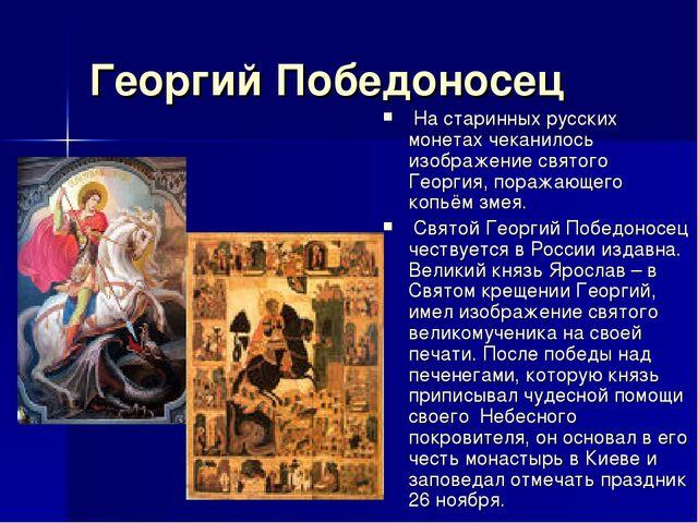 Георгий Победоносец На старинных русских монетах чеканилось изображение свято...