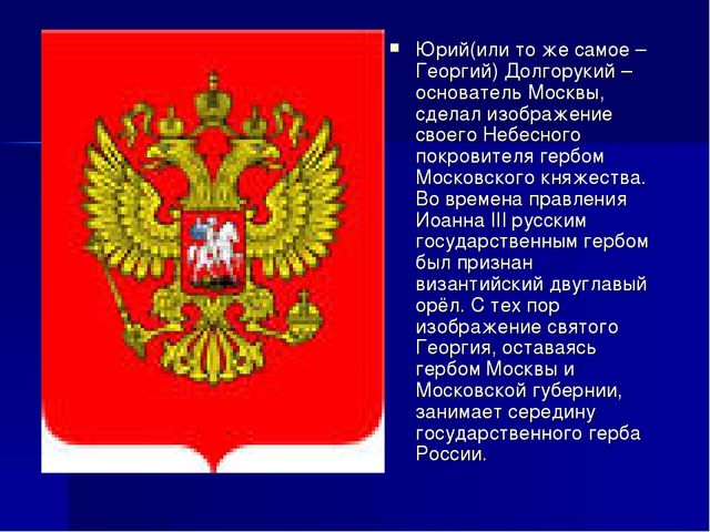 Юрий(или то же самое – Георгий) Долгорукий – основатель Москвы, сделал изобра...