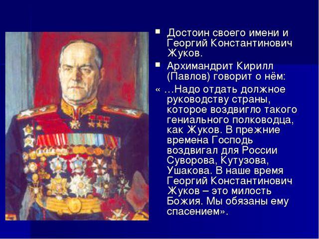 Достоин своего имени и Георгий Константинович Жуков. Архимандрит Кирилл (Павл...