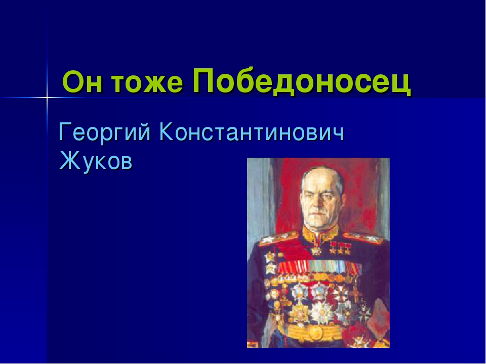 Он тоже Победоносец Георгий Константинович Жуков