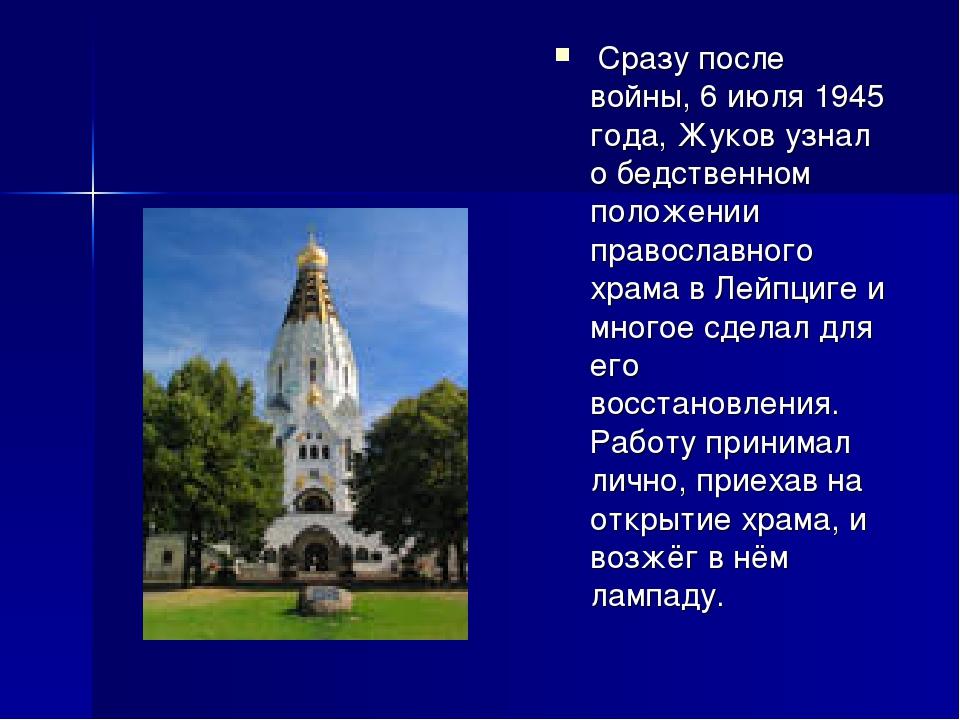Сразу после войны, 6 июля 1945 года, Жуков узнал о бедственном положении пра...