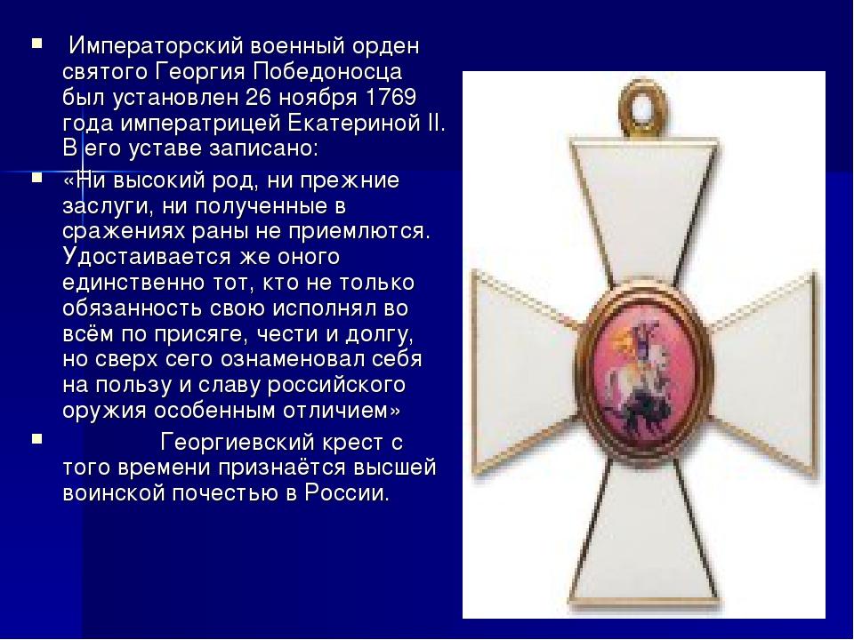 Императорский военный орден святого Георгия Победоносца был установлен 26 но...
