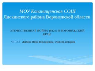 МОУ Копанищенская СОШ Лискинского района Воронежской области ОТЕЧЕСТВЕННАЯ ВО