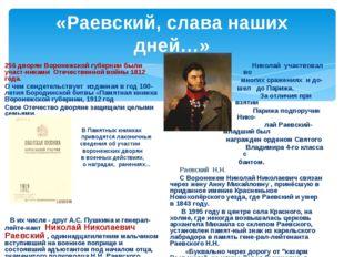 «Раевский, слава наших дней…» 256 дворян Воронежской губернии были участ-ник
