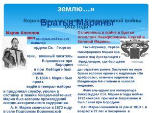 «На смертный бой за нашу землю…» Воронежцы-участники Отечественной войны 1812