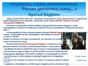 Братья Бедряги «Страшись, о рать иноплеменных! России двинулись сыны…» Среди