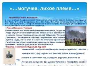 «…могучее, лихое племя…» Иван Николаевич Хотяинцов в чине майора Владимирског